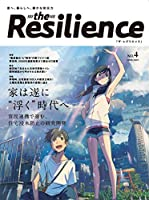 防災・減災設備機器専門誌「The Resilience」No.4