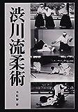 渋川流柔術
