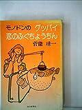 モノドンのグッバイ恋のふぐちょうちん (1978年)