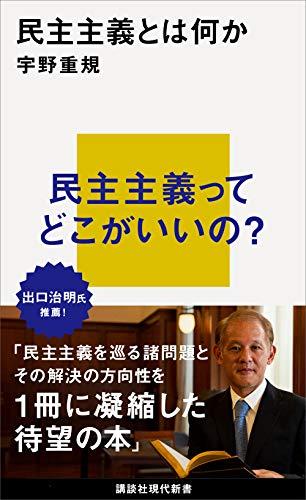 民主主義とは何か (講談社現代新書)