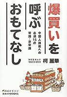 爆買いを呼ぶおもてなし―中国人誘客への必須15の常識・非常識 (静岡産業大学オオバケBOOKS)
