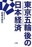 東京五輪後の日本経済: 元日銀審議委員だから言える - さゆり, 白井