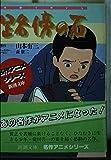 路傍の石 (新潮文庫―名作アニメシリーズ)