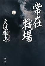 表紙: 常在戦場 (文春文庫)   火坂雅志