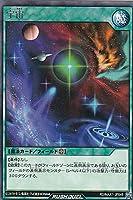 遊戯王 ラッシュデュエル RD/MAX1-JP046 宇宙 (日本語版 レア) マキシマム超絶強化パック