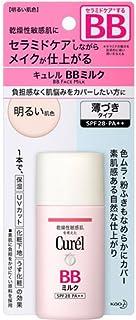 【花王】キュレル BBミルク 明るい肌色 30ml ×20個セット