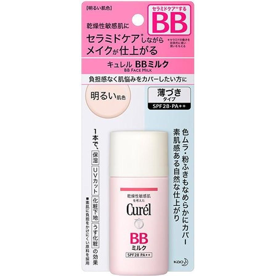 手数料有料提案する【花王】キュレル BBミルク 明るい肌色 30ml ×20個セット