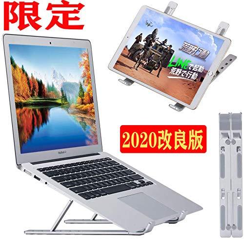 タブレット スタンド ノートパソコン スタンド ノートパソコンスタンド アルミ ノートpc スタンド パソコン...