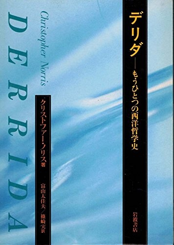 History of Western Philosophy - Another Derrida (1995) ISBN: 4000027093 [Japanese Import]