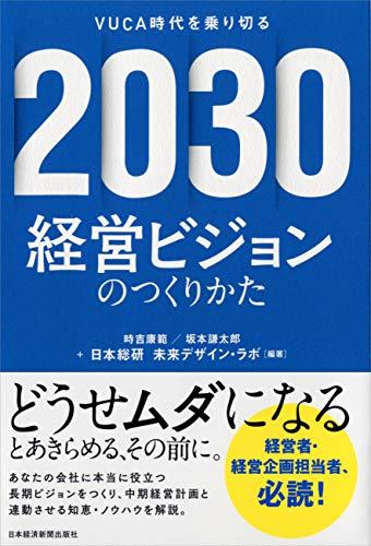 2030 経営ビジョンのつくりかた VUCA時代を乗り切るの詳細を見る
