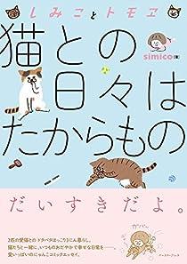 『しみことトモヱ <br>猫との日々はたからもの』<br>