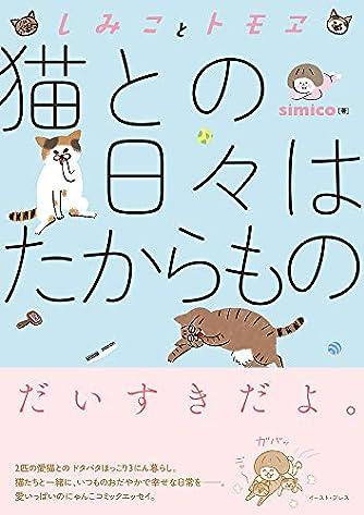 しみことトモヱ 猫との日々はたからもの (コミックエッセイの森)