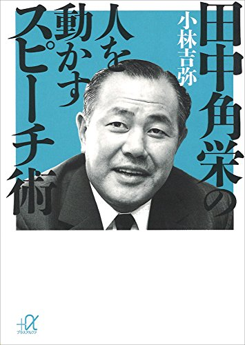 田中角栄の人を動かすスピーチ術 (講談社+α文庫)