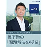 【大阪都構想の真実】なぜ「いきなり住民投票をやればいい」という大前さんの指摘は間違いなのか? 【橋下徹の「問題解決の授業」 Vol.42】