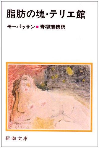脂肪の塊・テリエ館 (新潮文庫)