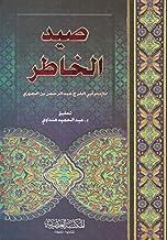 Sayd Al-Khatir by Jamal Al-Din Abi Al-Faraj Abdul Rahman / Ibn Al-Jawzi - Modern Library