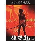 新日本暴行暗黒史 復讐鬼 [DVD]