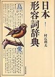 日本形容詞辞典 (1979年)