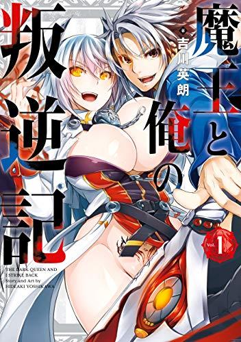 魔王と俺の叛逆記 1巻 (デジタル版ガンガンコミックスUP!)