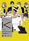 市川けい画業10周年ファンブック「K」【デジタル版】 (MARBLE COMICS)