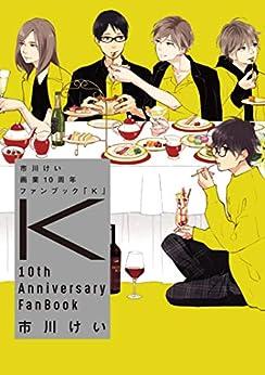 [市川けい]の市川けい画業10周年ファンブック「K」【デジタル版】 (MARBLE COMICS)