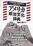 大統領選挙・連邦議会を知るための アメリカ政治文化辞典