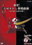 歴史秘話ヒストリア 激突!真田幸村vs.伊達政宗 ~めぐりあい大坂夏の陣~[DVD]