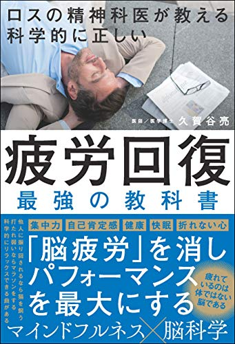 ロスの精神科医が教える 科学的に正しい 疲労回復 最強の教科書