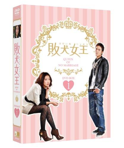 敗犬女王 DVD-BOX1
