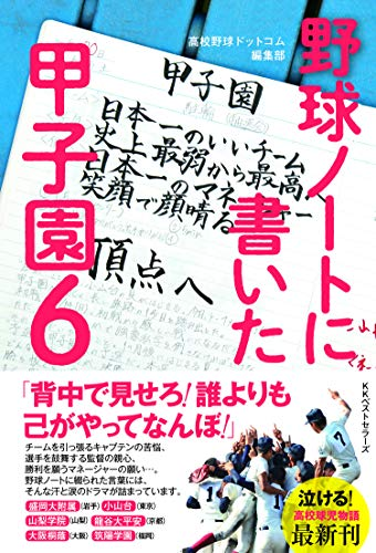 野球ノートに書いた甲子園6