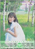 17―前田亜季DVD付き写真集 (YC photo book)