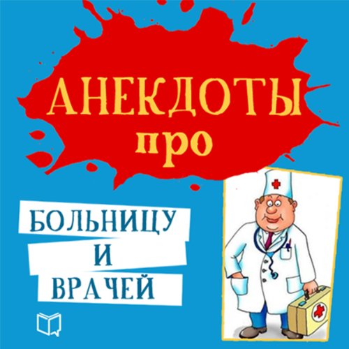 Anekdoty pro bol'nicu i vrachej [Jokes About Hospitals and Doctors] audiobook cover art