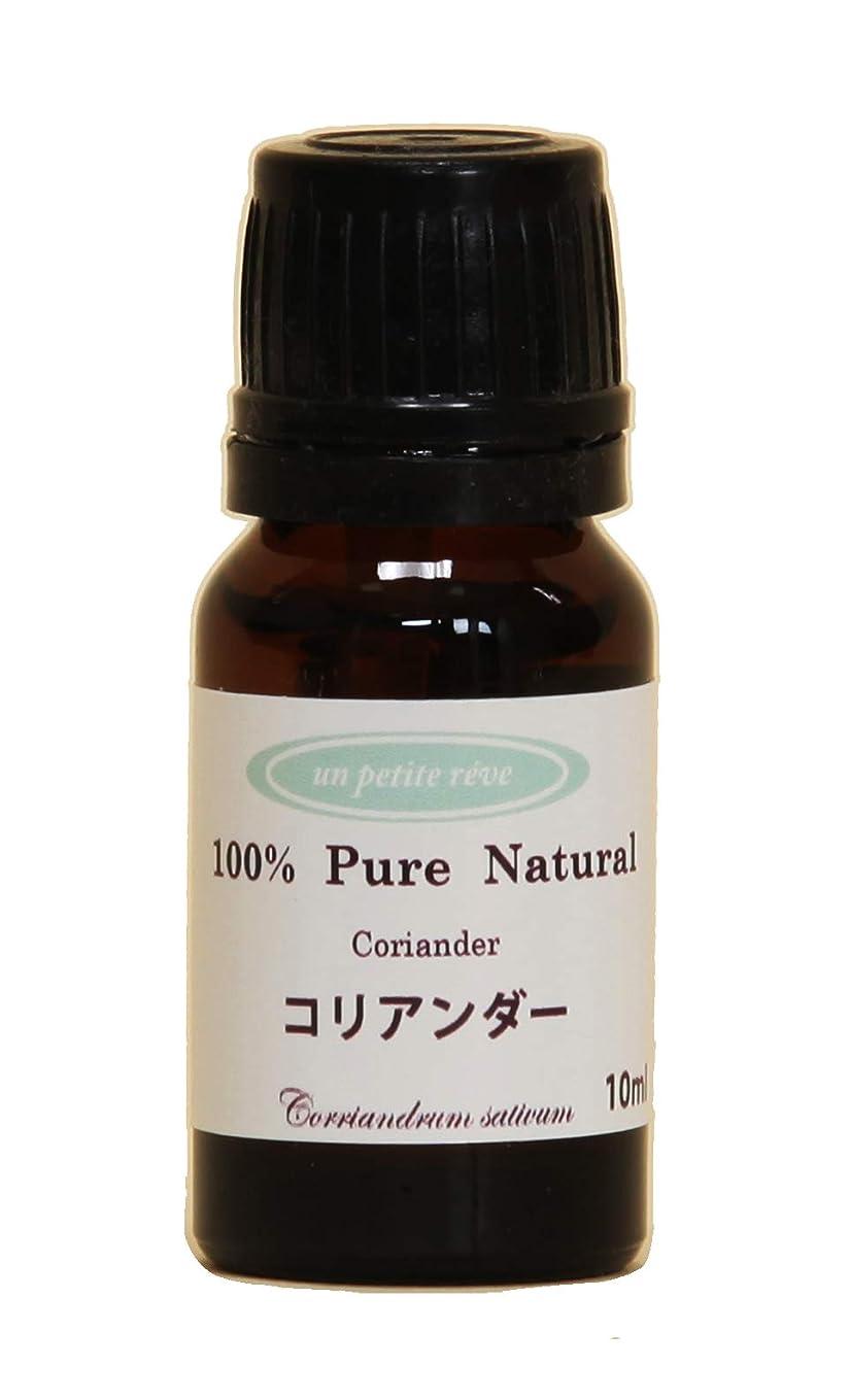 化石バージン教養があるコリアンダー  10ml 100%天然アロマエッセンシャルオイル(精油)