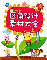 正版全新 幼儿园区角设计素材大全(上)