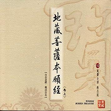地藏菩薩本願經 (卷上 美聲台語 教念版 10)