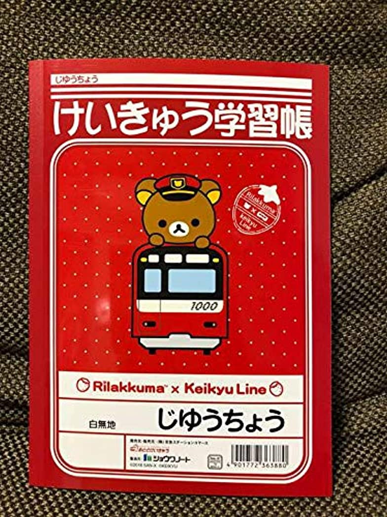 限定 京急 リラックマ ノート 自由帳