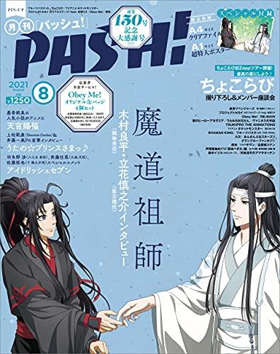 PASH! 2021年 08月号【大特集:魔道祖師】