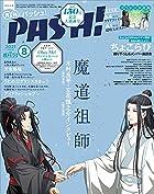 PASH! 2021年 08月号[大特集:魔道祖師]