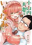 小山内夫妻はいとなみたい(1) (電撃コミックスNEXT)