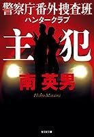 主犯: 警察庁番外捜査班 ハンタークラブ (光文社文庫)