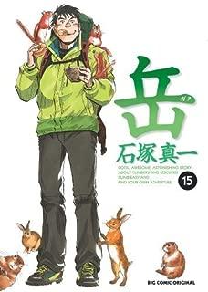 Gaku (Minna No Yama) Vol.15 [In Japanese] by Shinichi Ishizuka (2011-05-04)