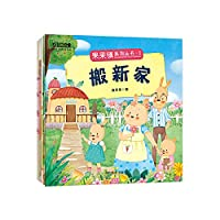 Fruit Town Series moving party guest at the festival a new member of the family to accompany the growth picture books (all five) Zhenguo fruit produced(Chinese Edition)
