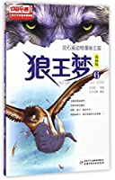 儿童文学名家典藏漫画·沈石溪动物漫画王国——狼王梦6·漫画版