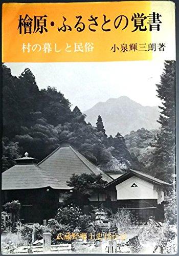 桧原・ふるさとの覚書―村の暮しと民俗 (1980年)