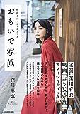 【Amazon.co.jp 限定】映画オフィシャルブック おもいで写眞 深川麻衣(撮り下ろしアザーカット配信データ)