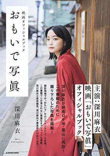映画オフィシャルブック おもいで写眞 深川麻衣