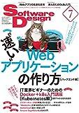 ソフトウェアデザイン 2019年7月号
