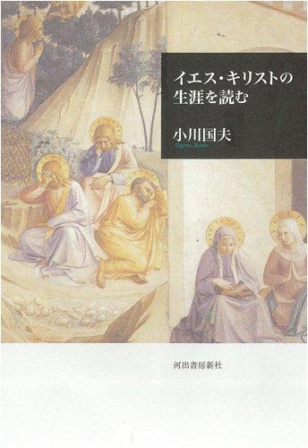 イエス・キリストの生涯を読むの詳細を見る