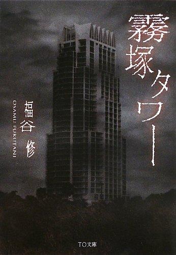霧塚タワー (TO文庫)