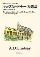 オックスフォード・チャペル講話―デモクラシーの宗教的基盤